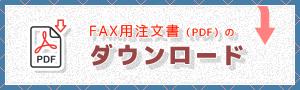FAX用(PDF)ダウンロード